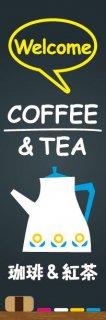 珈琲&紅茶004