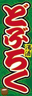どぶろく006