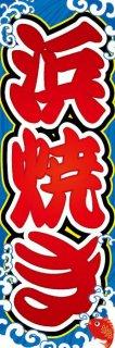 浜焼き001
