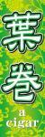 葉巻003