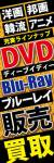 DVD・Blu-ray販売買取001