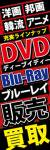 DVD・Blu-ray販売買取002