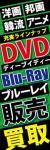 DVD・Blu-ray販売買取003