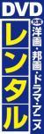 DVDレンタル003