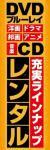 DVD・CDレンタル001