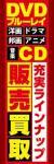 DVD・ブルーレイ・CD販売買取001