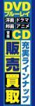 DVD・ブルーレイ・CD販売買取002