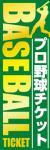 プロ野球チケット001