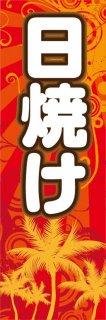 日焼け002