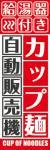 カップ麺自動販売機001