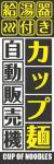 カップ麺自動販売機002
