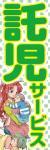 託児サービス003
