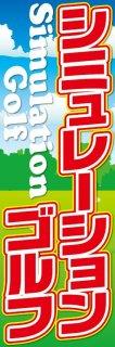 シミュレーションゴルフ004