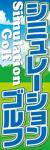 シミュレーションゴルフ005