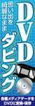 DVDダビング002