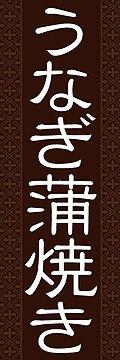 うなぎ蒲焼き001