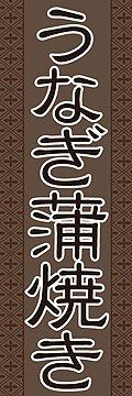 うなぎ蒲焼き002