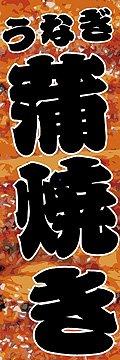 うなぎ蒲焼き003