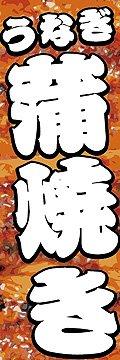 うなぎ蒲焼き004