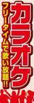 カラオケ007