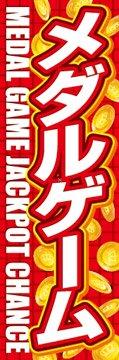 メダルゲーム004