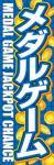 メダルゲーム005