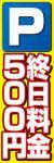 終日料金500円 002