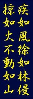 風林火山002