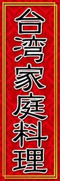 台湾家庭料理001