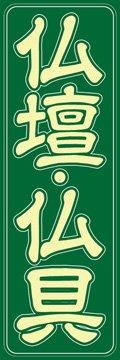 仏壇・仏具002