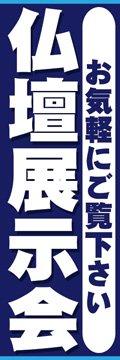 仏壇展示会001