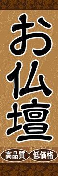 お仏壇002