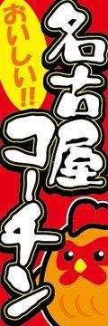 名古屋コーチン001