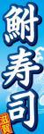 鮒寿司001