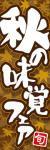 秋の味覚フェア001