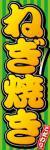 ねぎ焼き001