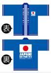 日本応援ハッピ002