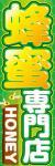 蜂蜜専門店002