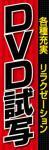 DVD試写001
