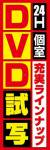 DVD試写004