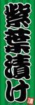 柴葉漬け002