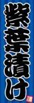 柴葉漬け003