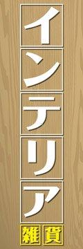 インテリア雑貨002