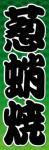 ねぎたこ焼き004
