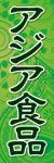 アジア食品002