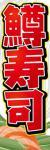 鱒寿司001