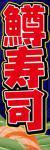 鱒寿司002