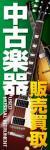 中古楽器006