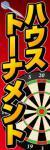 ダーツハウストーナメント001