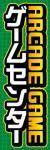 ゲームセンター009
